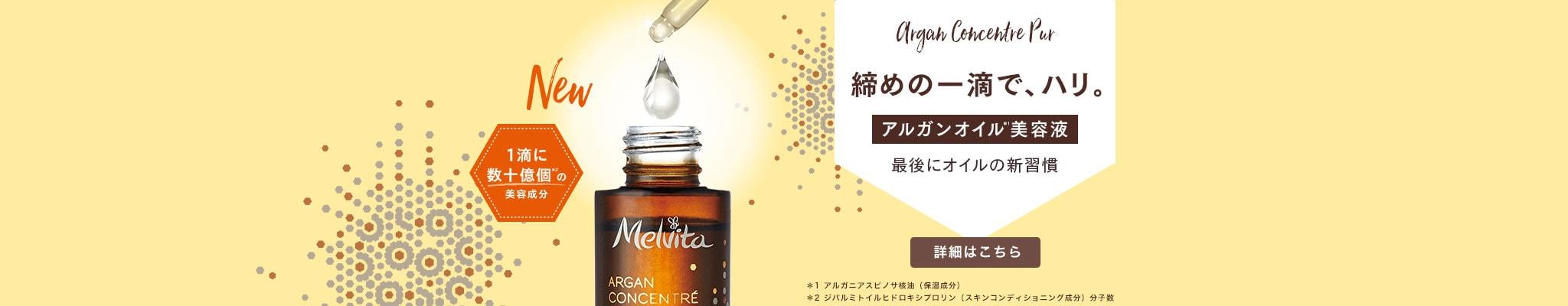 アルガンオイル美容液