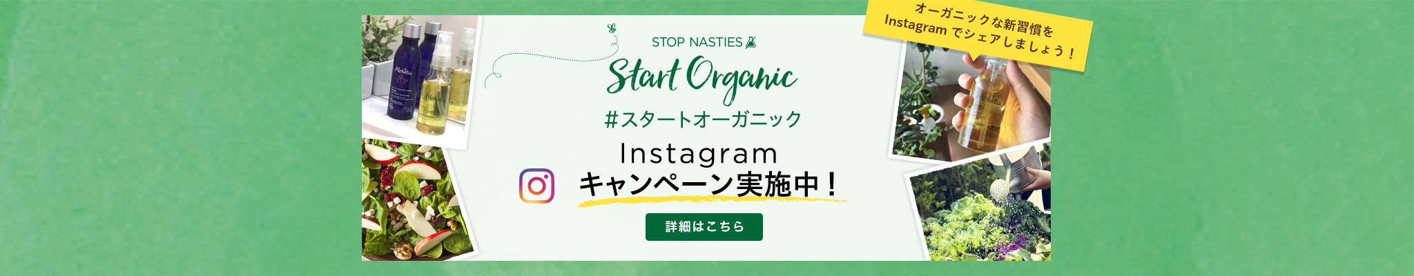 Instagram キャンペーン