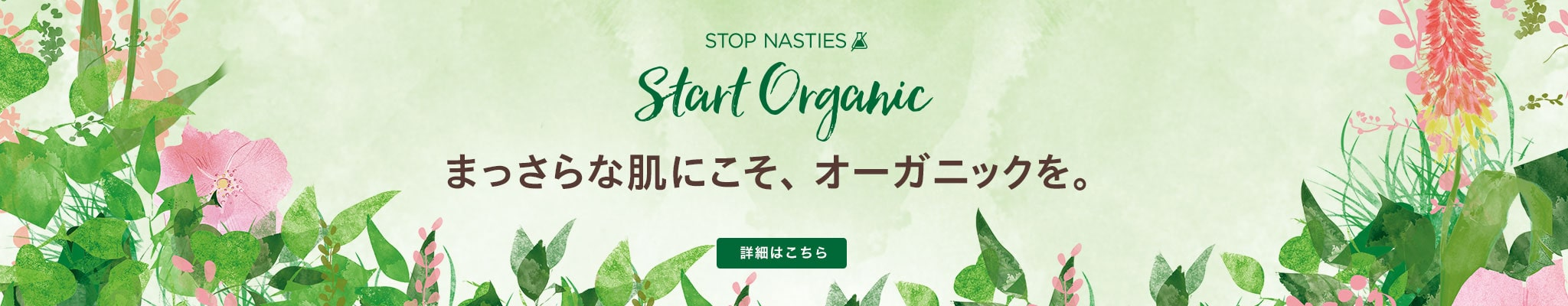 Start Organic まっさらな肌にこそ、オーガニックを
