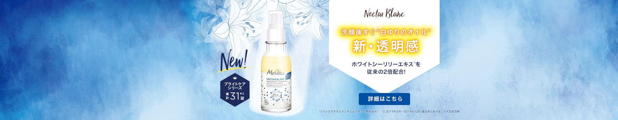 洗顔後すぐ白ゆりのオイル