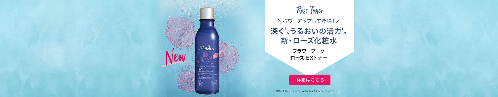 新・ローズ化粧水