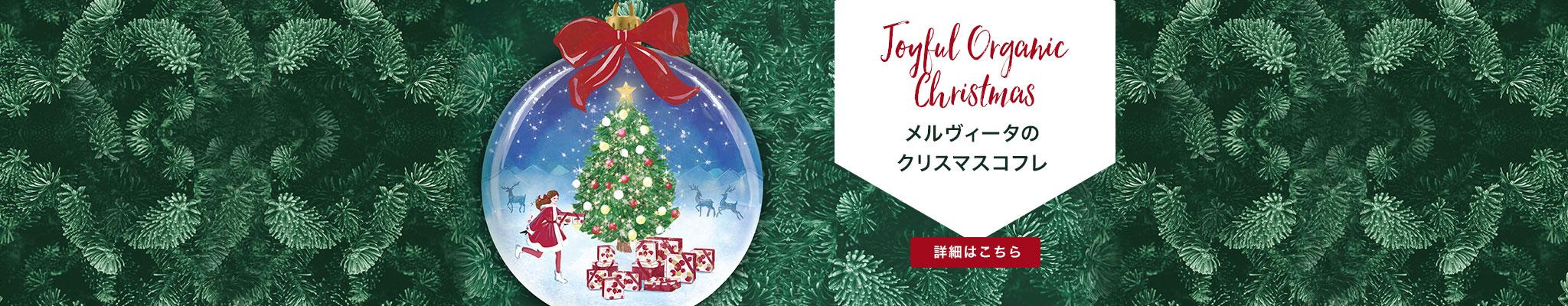 メルヴィータのクリスマスコフレ