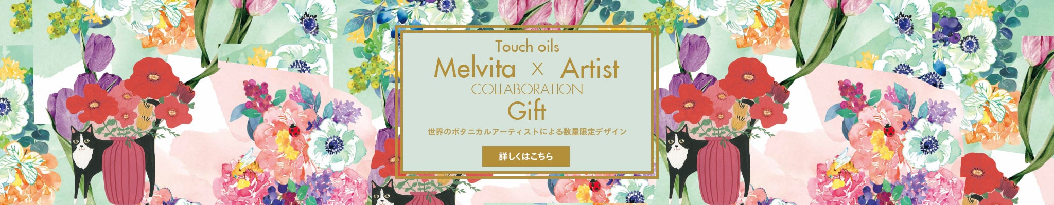 Melvita x Artist Collaboration Gift