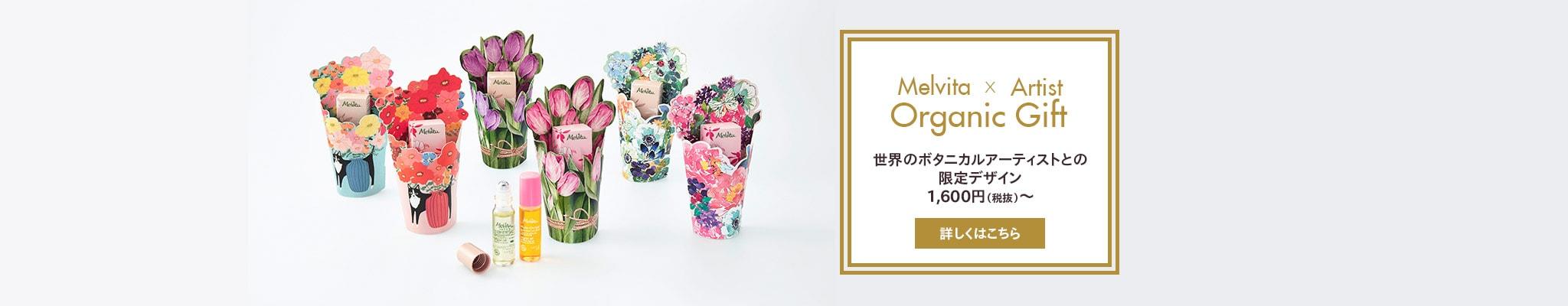 Melvita x Artist Collaboration Gift