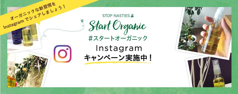 Instagramキャンペーン実施中!