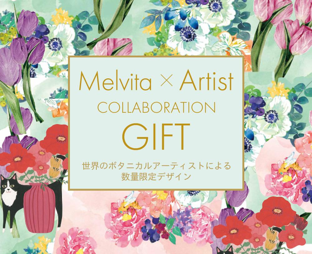 Melvita x Artist COLLABORATION Gift 人気アーティストによる数量限定デザイン