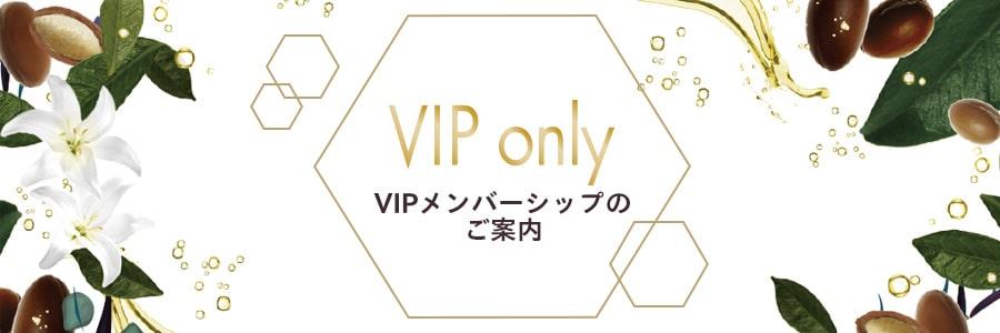 Melvita VIP プログラム
