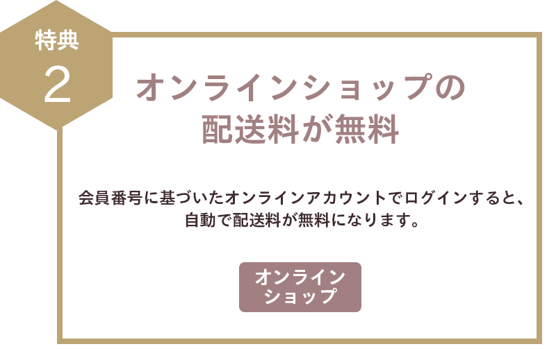 オンラインショップ配送料無料