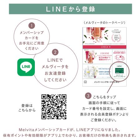 LINEから登録