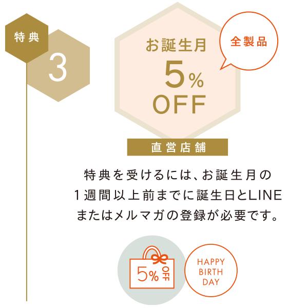 直営店舗:お誕生月 5%OFF