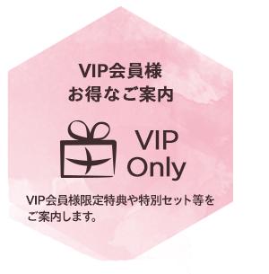 VIP会員様限定オファーご提供